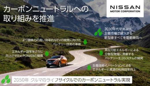 日産自動車、「ニッサン インテリジェント ファクトリー」を公開